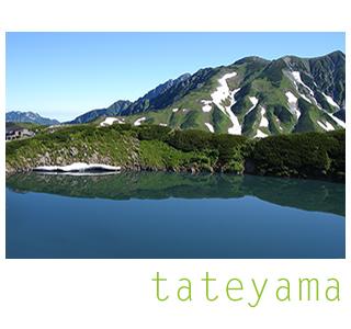 tateyama_320