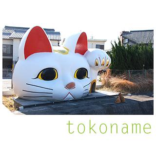 tokoname_320